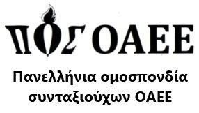 Πανελλήνια ομοσπονδια συνταξιουχων ΟΑΕΕ