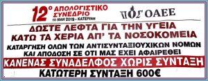 12ο συνέδριο ΠΟΣΟΑΕΕ