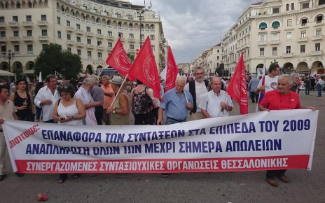 ΠΟΣ-ΟΑΕΕ: Προσκλητήριο για το συλλαλητήριο στη ΔΕΘ